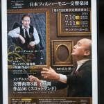日本フィル定期演奏会(7月)& アークヒルズビアガーデン