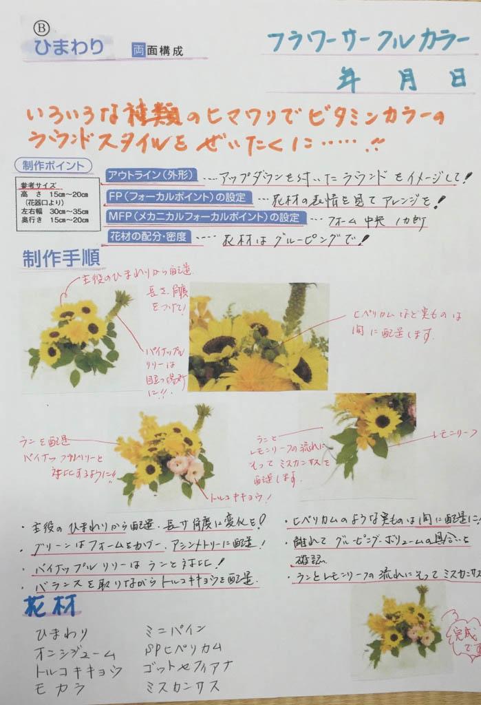 20160621-IMG_0035